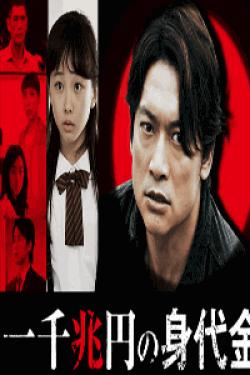 [DVD] 一千兆円の身代金
