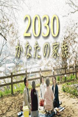 [DVD] 2030かなたの家族