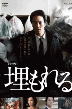 [DVD] ドラマW 埋もれる