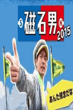 [DVD] 磁石男 2015