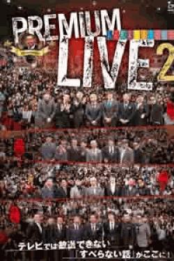 [DVD] 人志松本のすべらない話 プレミアムライブ 2
