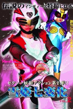 雪姫七変化 VOL.2
