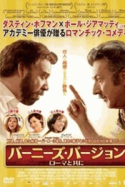 [DVD] バーニーズ・バージョン ローマと共に