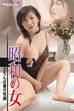 昭和の女 / 立ちんぼ妻の性癖