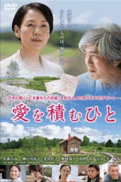 [DVD] 愛を積むひと