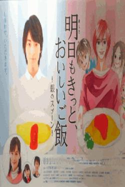 [DVD] 明日も、きっと美味しいご飯~銀の スプーン~【完全版】(初回生産限定版)