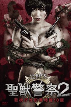 [DVD] 聖獣警察2 警視庁性犯罪特捜10課