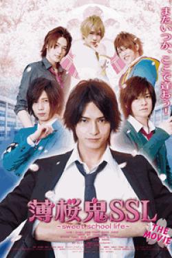 [DVD] 薄桜鬼SSL~sweet school life~【完全版】(初回生産限定版)