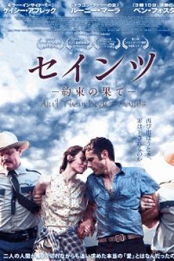 [DVD] セインツ 約束の果て