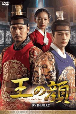 [DVD] 王の顔 DVD-BOX1+2【完全版】(初回生産限定版)
