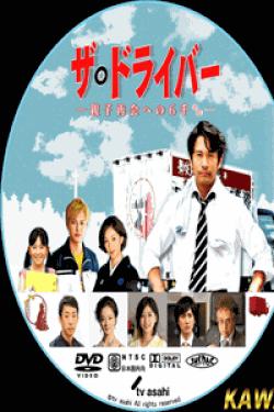 [DVD] ザ・ドライバー -親子再会への6千キロ-