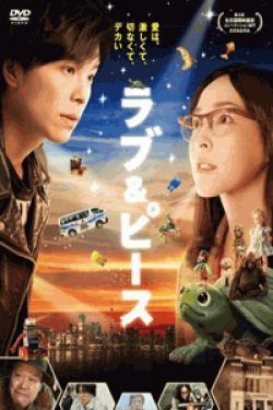 [DVD] ラブ&ピース スタンダード・エディション