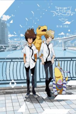 [DVD] デジモンアドベンチャー tri. 第1章「再会」