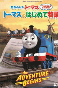 [DVD] きかんしゃトーマス トーマスのはじめて物語~The Adventure Begins~