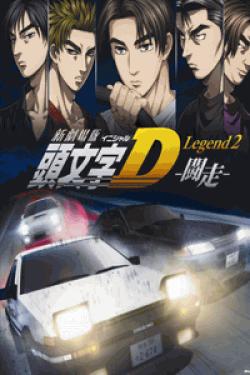[DVD] 新劇場版 頭文字[イニシャル]D Legend2 -闘走-