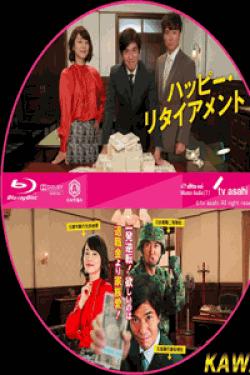 [DVD] ハッピー・リタイアメント