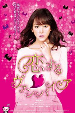 [DVD] 恋するヴァンパイア