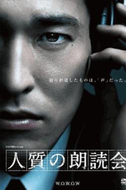 [DVD] ドラマW スペシャル 人質の朗読会