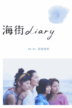 [DVD] 海街diary