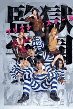 [DVD] 監獄学園 プリズンスクール【完全版】(初回生産限定版)