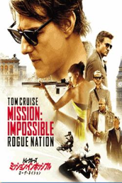 [DVD] ミッション:インポッシブル/ローグ・ネイション