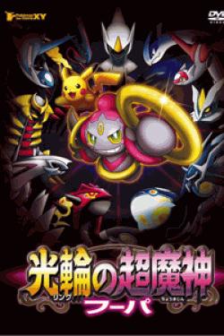 [DVD] ポケモン・ザ・ムービーXY 光輪の超魔神 フーパ