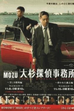 [DVD] 「MOZU」スピンオフドラマ 大杉探偵事務所~美しき標的編・砕かれた過去編~