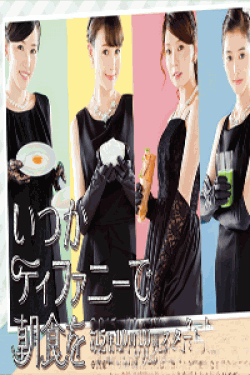 [DVD] いつかティファニーで朝食を1+2【完全版】(初回生産限定版)