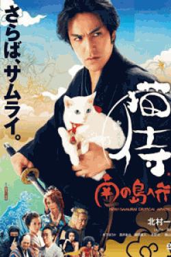 [DVD] 劇場版「 猫侍 南の島へ行く 」