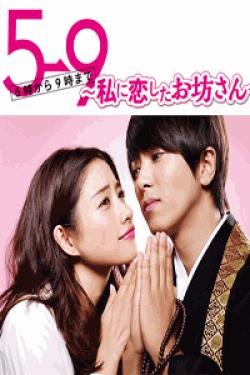 [DVD] 5→9(5時から9時まで)~私に恋したお坊さん~【完全版】(初回生産限定版)