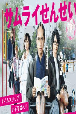 [DVD] サムライせんせい【完全版】(初回生産限定版)