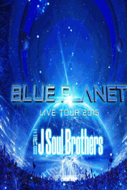 [DVD] 三代目 J Soul Brothers LIVE TOUR 2015 「BLUE PLANET」
