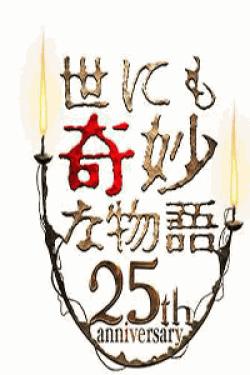 [DVD] 世にも奇妙な物語 25周年記念!秋の2週連続SP ~映画監督編~