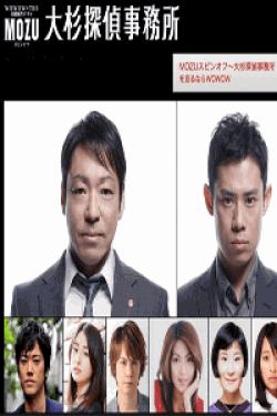 [DVD]「MOZU」スピンオフドラマ 大杉探偵事務所【完全版】(初回生産限定版)
