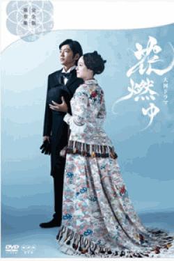 [DVD] 花燃ゆ 第参集【完全版】(初回生産限定版)