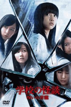 [DVD] 学校の怪談 呪いの言霊