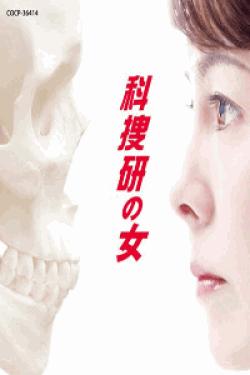 [DVD] 科捜研の女2010 SP
