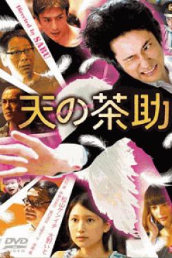 [DVD] 天の茶助