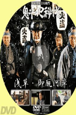 [DVD] 鬼平犯科帳スペシャル 浅草・御厩河岸