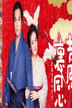[DVD] 正月時代劇 吉原裏同心 ~新春吉原の大火~
