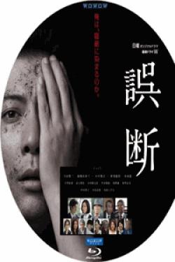 [DVD] 誤断【完全版】(初回生産限定版)