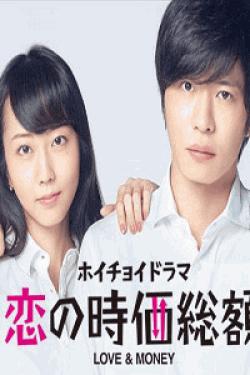 [DVD] 恋の時価総額【完全版】(初回生産限定版)