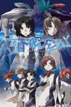 [DVD] 蒼穹のファフナー EXODUS【完全版】(初回生産限定版)