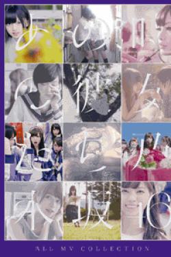 [DVD] ALL MV COLLECTION〜あの時の彼女たち〜【完全版】(初回生産限定版)