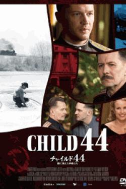 [DVD] チャイルド44 森に消えた子供たち