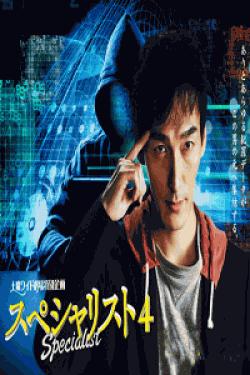 [DVD] スペシャリスト4