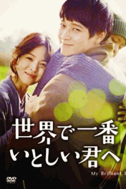 [DVD] 世界で一番いとしい君へ