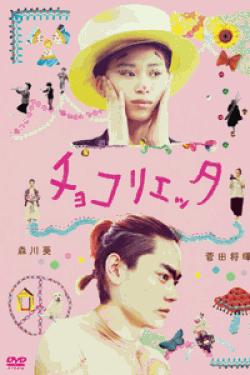 [DVD] チョコリエッタ