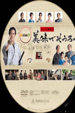 [DVD] 大江戸事件帖 美味でそうろう <前編・後編>
