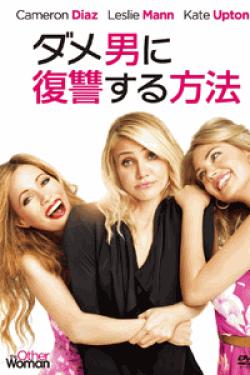 [DVD] ダメ男に復讐する方法